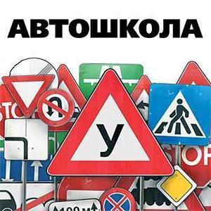 Автошколы Караидели