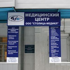 Медицинские центры Караидели